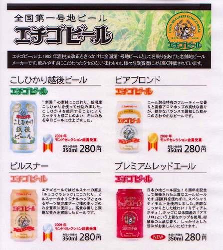 世界が認めた日本の地ビール<エチゴビール>