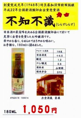 平成22年全国新酒鑑評会金賞酒入荷!