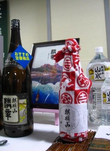 2011春の試飲会<麒麟山>