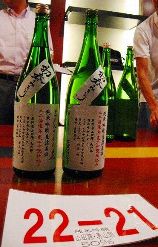 まんさくの花2011出前呑みきり会<22-21>