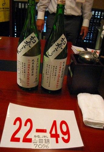 まんさくの花2011出前呑みきり会<22-49>
