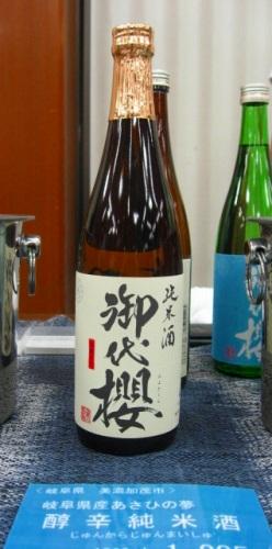 和食と食文化を考える会<御代桜>