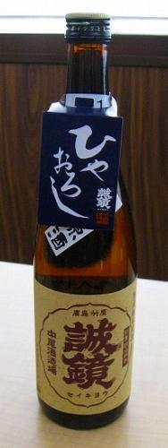 ひやおろしの会<誠鏡純米原酒ひやおろし>
