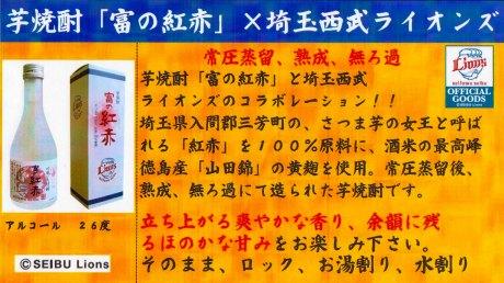 芋焼酎 富の紅赤×西武ライオンズ 入荷!