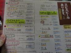 CIMG5380_convert_20111114234955.jpg