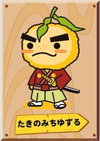 takinomichi.jpg