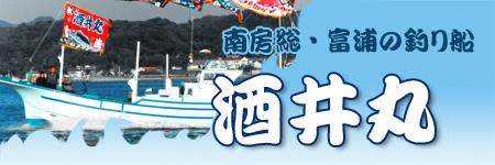 南房総・富浦の釣り船『酒井丸』