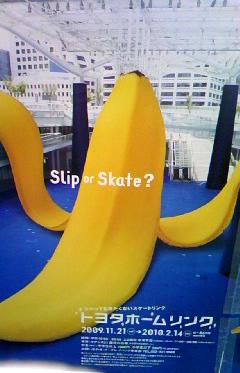 オアシス スケートポスター