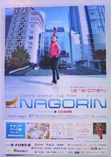ナゴリン ポスター