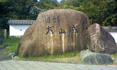 犬山城石看板