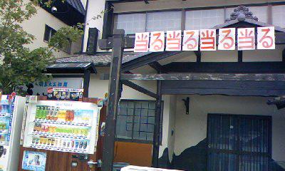 犬山城 自販機看板