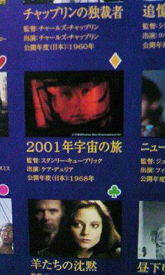 2001年宇宙の旅 パンフ