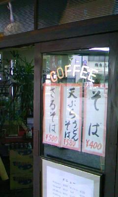 養老駅横喫茶店
