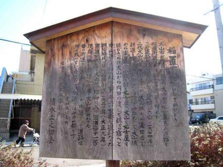 稲置街道の看板