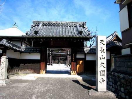 久国寺入り口