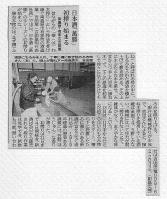 長崎新聞 H22.12.19