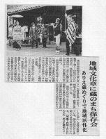 島原新聞H22.1.16