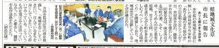 長崎新聞 ありえ蔵のまち保存会