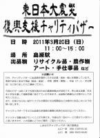 東日本大震災復興支援チャリティーバザー