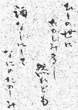 若山牧水(印刷)