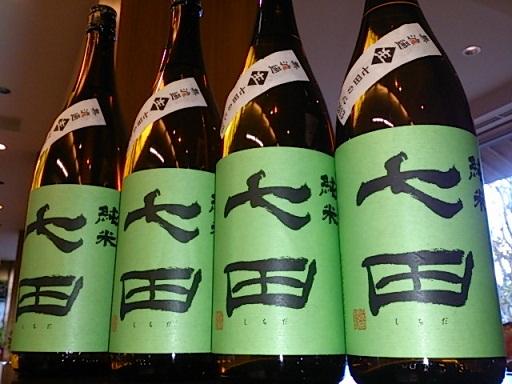 天山酒造 七田 純米 無濾過生 表4本