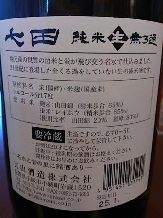 天山酒造 七田 純米 無濾過生 裏1