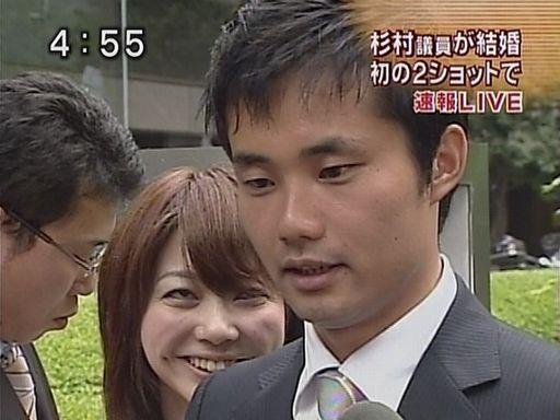 杉村太蔵の嫁