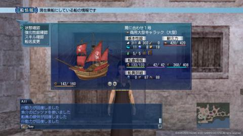 間に合わせ1号 帆装備