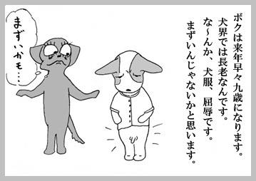 犬服業界物申す。4