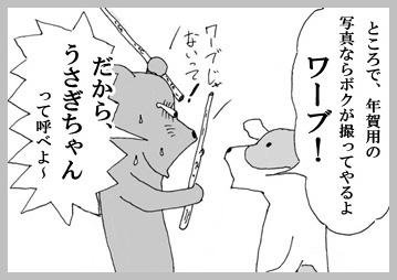 ウサギなんです。4