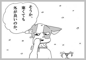 雪の中でカマキリ3