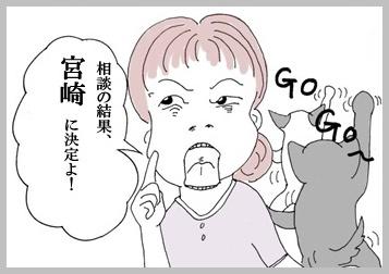 宮崎へ!3