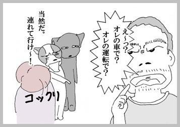宮崎へ!4