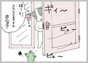 カエル来る。2