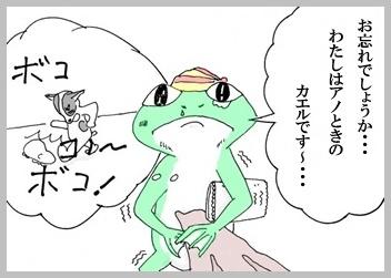 カエル来る。3