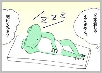 カエルパンチ2