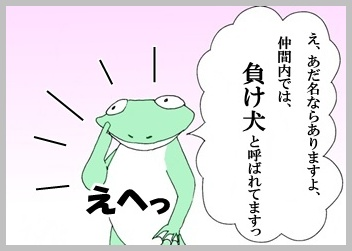 カエルパンチ3