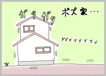 空震なんですって。3