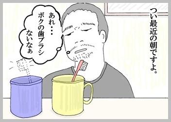 歯ブラシ事件1
