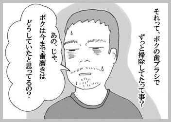 歯ブラシ事件3