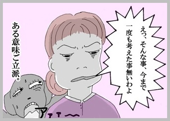 歯ブラシ事件4