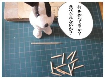 カラマン棒を作る1