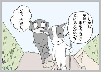ワンワン楢山2