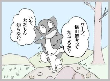 ワンワン楢山4