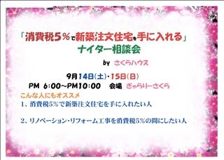 2013-09-14 15「消費税5%…相談会」ブログ