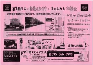 2013-09-21 相談会チラシ表ブログ