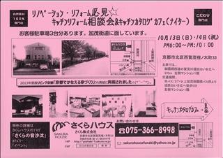 2013-10-13 14キッチン相談会(表)ブログ