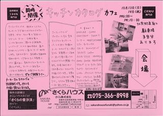 2013-10-13 14キッチン相談会(裏)ブログ