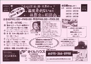 2014-01-12,19 温度差がない家の・・・(表)ブログ
