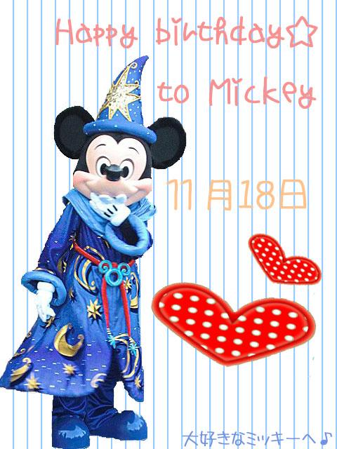 誕生日ミッキー